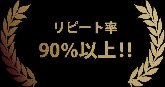 リピート率91%